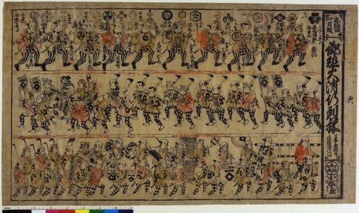 Torii Kiyonobu I: Shotoku yon shigatsu aratame o-sobike gyoretsu-zoroi 正徳四 四月改 御組火消行列揃 (The Procession of the Companies of Firemen, Fourth Month, 1714) - British Museum