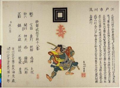 Torii Kiyomine: diptych print - British Museum