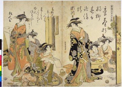 Kyoden): Seiro Meikun Jippitsu-shu / Yoshiwara keisei shin bijin awase jihitsu kagami - 大英博物館