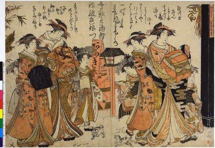 Kyoden): Yoshiwara keisei shin bijin awase jihitsu kagami - 大英博物館