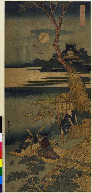 葛飾北斎: Ariwara no Narihira / Shika Shashin-kyo - 大英博物館