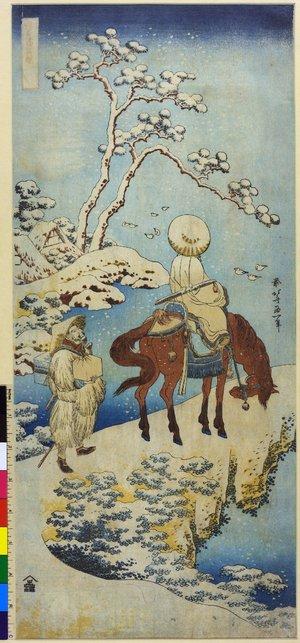 葛飾北斎: Shika Shashin-kyo - 大英博物館