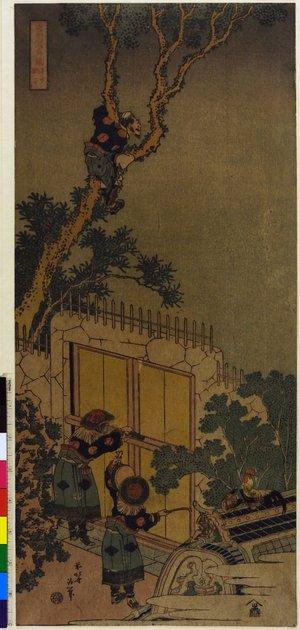 葛飾北斎: Hyakunin Isshu / Shika Shashin-kyo - 大英博物館