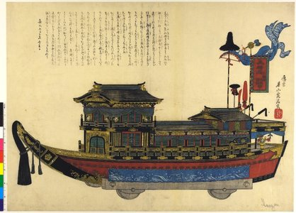 松川半山: surimono / diptych print - 大英博物館