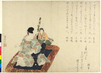 歌川国広: surimono / print - 大英博物館
