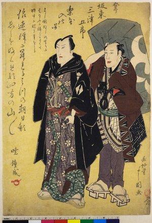 Toyokawa Yoshikuni: diptych print - British Museum