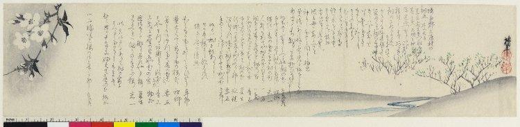 Onishi Chinnen: - British Museum