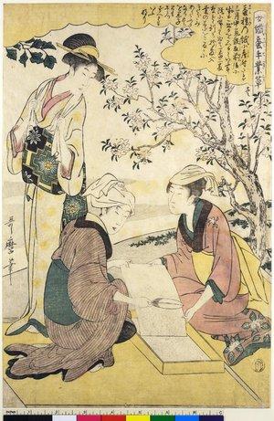 喜多川歌麿: Joshoku kaiko tewaza-gusa, ichi, ni, san 女織蚕手業草 壱~三 (Women Engaged in the Sericulture Industry, Nos. 1-3) - 大英博物館