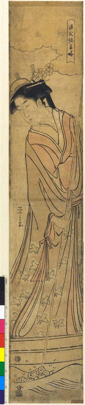 細田栄之: Genji Agemaki-ryaku - 大英博物館