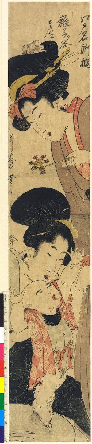 喜多川歌麿: Zoshigaya dai-sai / Edo Meisho-asobi - 大英博物館