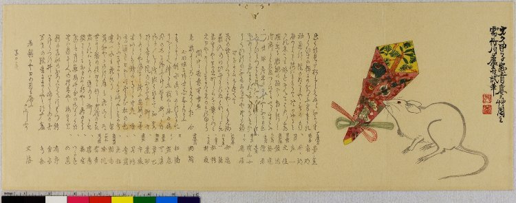 Takegawa Roshun: surimono - 大英博物館