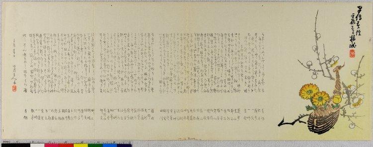 Shiyu: surimono - British Museum
