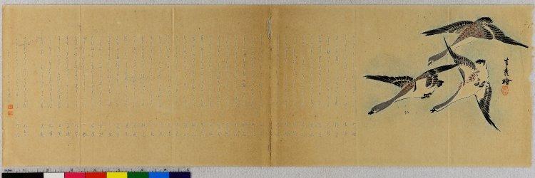 武内桂舟: surimono - 大英博物館