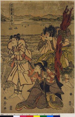 勝川春亭: Yakusha mitate kataki-uchi / Tableau of Actors in a Scene of Revenge Killing - 大英博物館