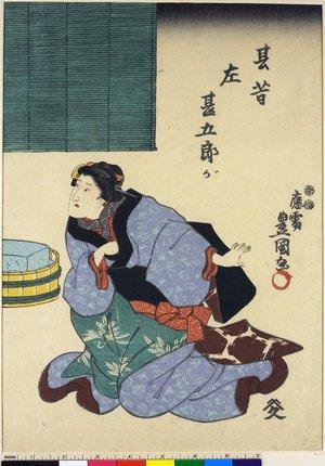 歌川国貞: Sono mukashi Hidari Jingoro ga meiyo no fukugoto 其昔左甚五郎が名誉の旧事 - 大英博物館
