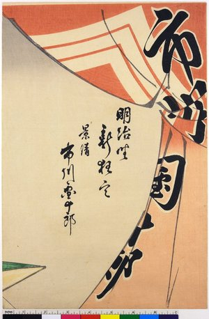 Baido Kokunimasa: Meiji-za shin kyogen (New Play at the Meiji theatre) - 大英博物館
