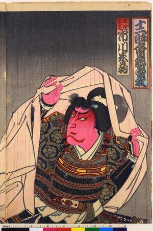 Toyohara Kunichika: Juni-toki kaikei Soga - British Museum