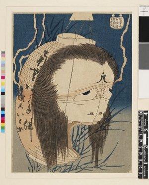 葛飾北斎: O-iwa-san / Hyaku Monogatari - 大英博物館