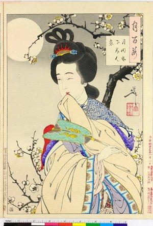 Tsukioka Yoshitoshi: Getsumei rinka bijin mairu (In the moonlight under the trees a beautiful woman comes) / Tsuki hyaku sugata - British Museum