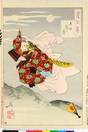 Tsukioka Yoshitoshi: Gojobashi no tsuki (Moon of Gojo Bridge) / Tsuki hyaku sugata - British Museum