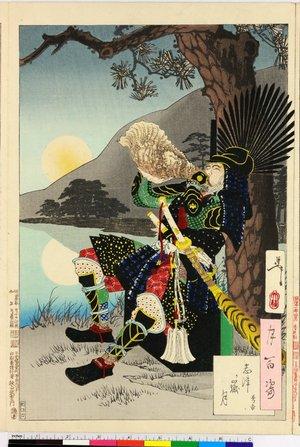 Tsukioka Yoshitoshi: Shizugatake tsuki 志津ヶ嶽月 (The Moon at Mt Shizugatake) / Tsuki hyaku sugata (One Hundred Aspects of the Moon) - British Museum