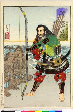 月岡芳年: Yoshitoshi musha burui 芳年武者旡類 - 大英博物館
