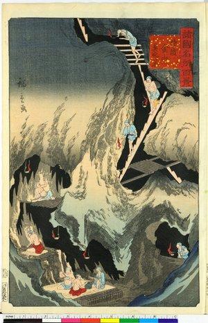 二歌川広重: Sado kinzan oku ana no zu 佐渡金山奥穴の図 / Shokoku Meisho Hyakkei 諸国名所百景 - 大英博物館
