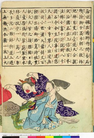 Unknown: Tousei yabo dai no si 当世野暮題の詩 - British Museum