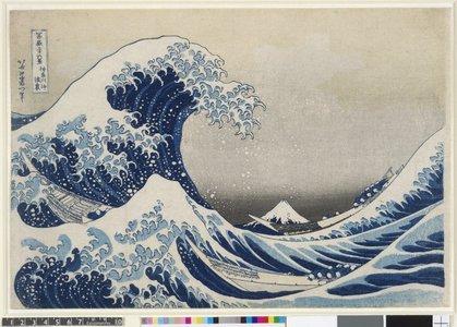葛飾北斎: Kanagawa-oki nami-ura 神奈川沖浪裏 (Under the Wave off Kanagawa) / Fugaku sanjū-rokkei 富岳三十六景 (Thirty-six Views of Mt. Fuji) - 大英博物館