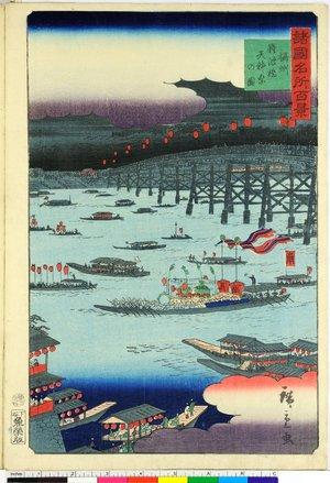 Utagawa Hiroshige II: Sesshu Naniwabashi Tenjinsai no zu 摂州難波橋天神祭の図 / Shokoku meisho hyakkei 諸国名所百景 - British Museum