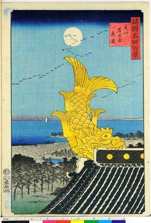 二歌川広重: Bishu Nagoya shinkei 尾州名古屋真景 / Shokoku meisho hyakkei 諸国名所百景 - 大英博物館