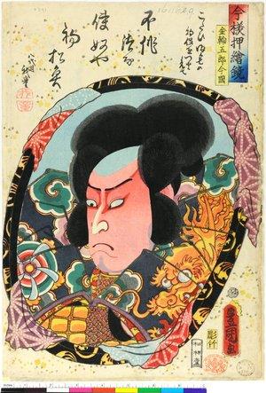 歌川国貞: Imayo Oshi-e Kagami - 大英博物館