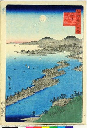 二歌川広重: Tango Amanohashidate 丹後天のはし立 / Shokoku meisho hyakkei 諸国名所百景 - 大英博物館