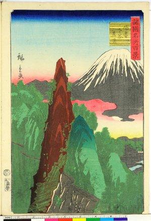 二歌川広重: Hoki Shimotani shinkei 伯耆下谷 真景 / Shokoku meisho hyakkei 諸国名所百景 - 大英博物館