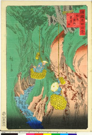 二歌川広重: Kishu Kumano iwadake tori 紀州熊野岩茸取 / Shokoku meisho hyakkei 諸国名所百景 - 大英博物館