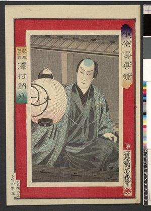 Ochiai Yoshiiku: Sawamura Tossho as Hanagaki Shichisaburo 澤村訥升の花垣七三郎 (Sawamura Tossho as Hanagaki Shichisaburo) / Haiyu shashin kyo 俳優写真鏡 (Mirror of Photographs of Actors) - British Museum