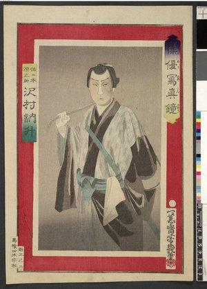 Ochiai Yoshiiku: Sawamura Tossho as Sasaki Gennosuke 沢村訥升の佐々木源之助 / Haiyu shashin kyo 俳優写真鏡 (Mirror of Photographs of Actors) - British Museum