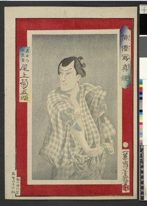 落合芳幾: Onoe Kikugoro as Mamushino Jirokichi 尾上菊五郎の真虫乃次良吉 / Haiyu shashin kyo 俳優写真鏡 (Mirror of Photographs of Actors) - 大英博物館
