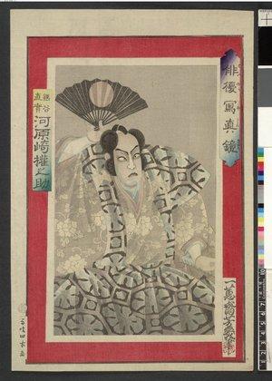 落合芳幾: Kawarazaki Gonnosuke no Kumagai Naozane 河原崎権之助の熊谷直実 (Kawarazaki Gonnosuke as Kumaya Naozane) / Haiyu shashin kyo 俳優写真鏡 (Mirror of Photographs of Actors) - 大英博物館