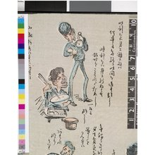Kobayashi Kiyochika: Tozai kyoka mondo (The Comic Catechism) - British Museum