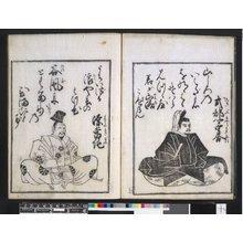 無款: Shin hyakunin isshu 新百人一首 - 大英博物館
