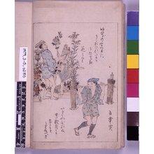 北尾政美: Imayo shokunin-zukushi uta-awase 今様職人尽歌合 - 大英博物館