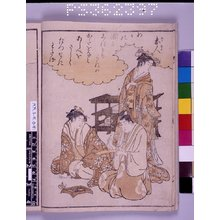 Hosoda Eishi: Ehon kasen shu (Picture-book of Immortal Poets) / Yatsushi sanju-rokkasen 略三十六歌仙 - British Museum
