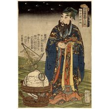 Utagawa Kuniyoshi: Tsuzoku Suikoden Goketsu Hyakuhachi-nin no Hitori (108 Heroes of 'The Water Margin' in Popular Translation) - British Museum
