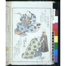 Yashima Gakutei: Ryakuga shokunin zukushi 略画職人尽 (Abbreviated Drawings of Various Craftsmen) - British Museum