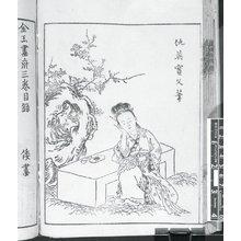 Tsukioka Settei: Wakan meihitsu kingyoku gafu 金玉画府 - British Museum