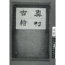 奥村政信: Okumura furu-e 奥村古絵 - 大英博物館
