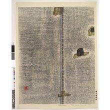 橋本興家: Seijuku (Satei II) (Tranquility (Sand Garden II)) - 大英博物館
