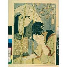 喜多川歌麿: U no koku Gejo 卯ノ刻 下女 (Hour of the Hare [6am], Servant Women) / Fuzoku bijin tokei 風俗美人時計 (Customs of Beauties Around the Clock) - 大英博物館