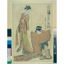 喜多川歌麿: Ne no koku / Seiro Juni-ji Tsuzuki - 大英博物館